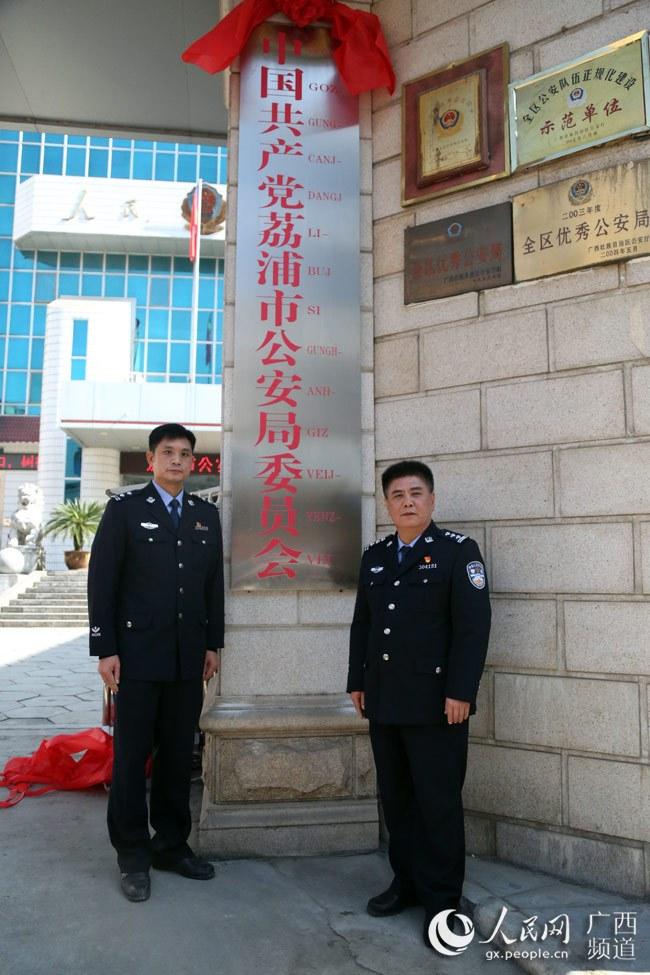 公安局电�_人民网荔浦12月18日电 12月18日中午,广西荔浦市公安局举行揭牌仪式.