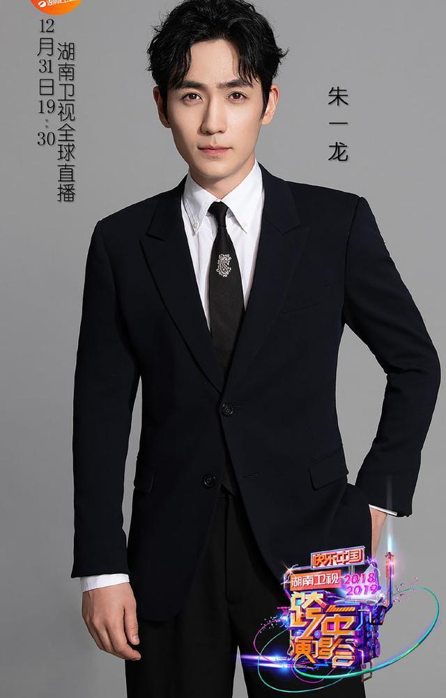湖南卫视跨年演唱会,杨紫朱一龙tfboys加盟,网友:追