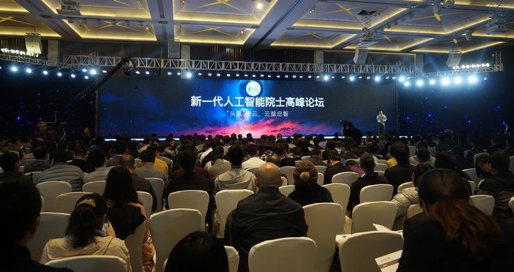 「新一代人工智能院士高峰论坛」开幕,概览中国人