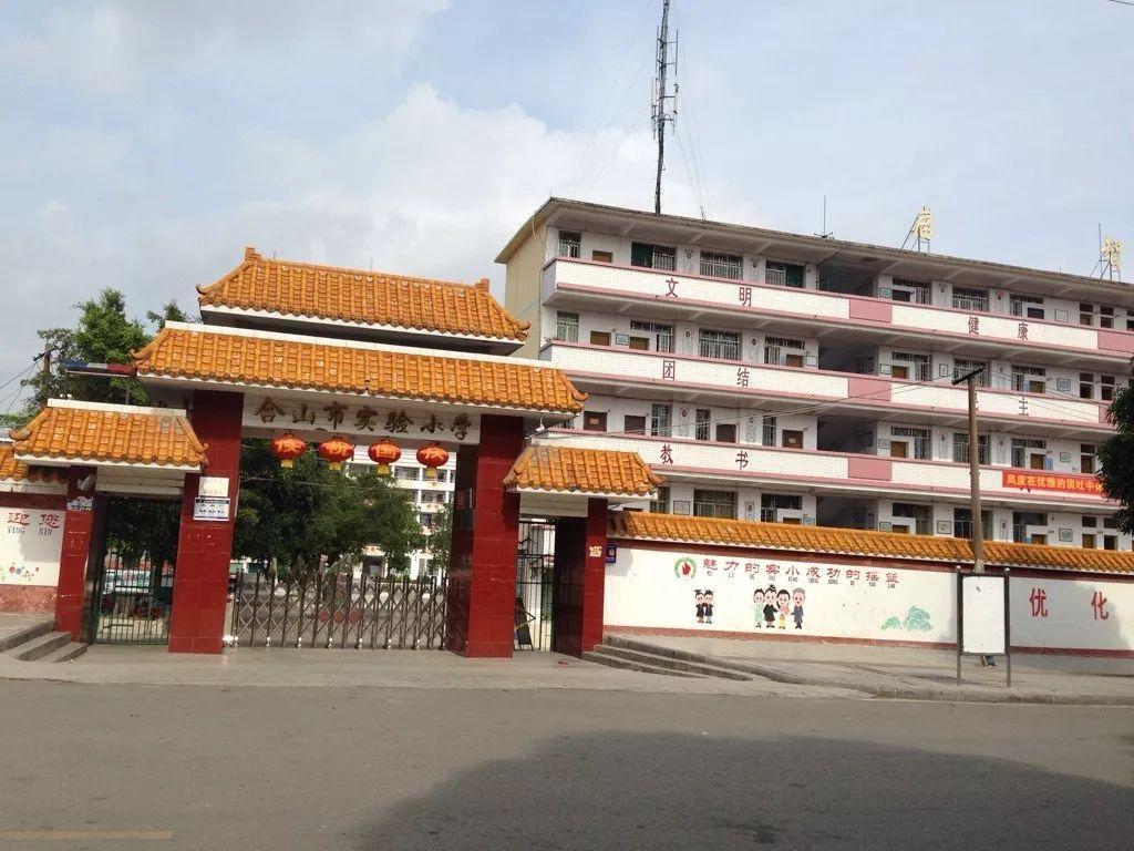 教育 正文  贺州市八步实验小学 广西梧州农业学校 八步区贺街镇中心