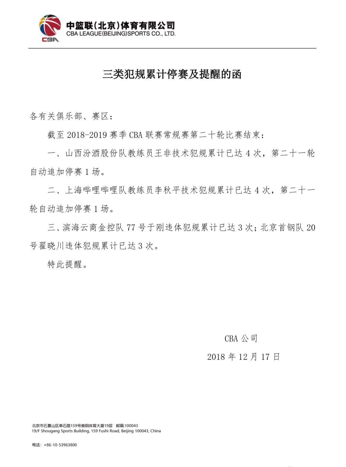 李秋平王非均因技犯累计满4次 将被自动停赛1场
