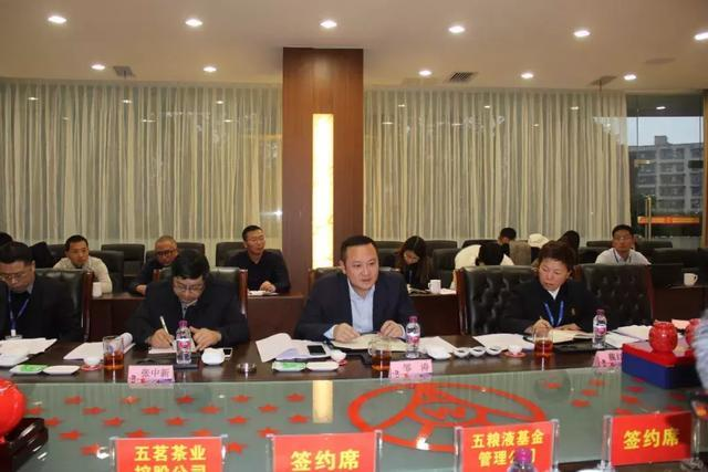 五糧液基金管理公司與投資企業共同表態 打造中國紅茶第一品牌