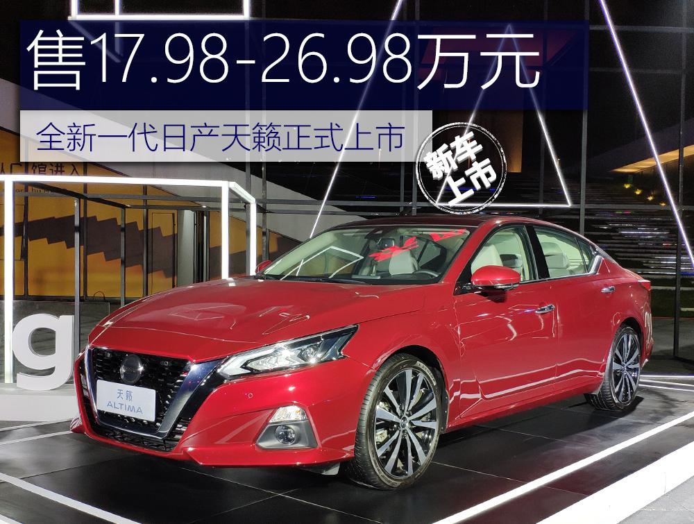 售17.98-26.98万元 全新东风日产天籁正式上市