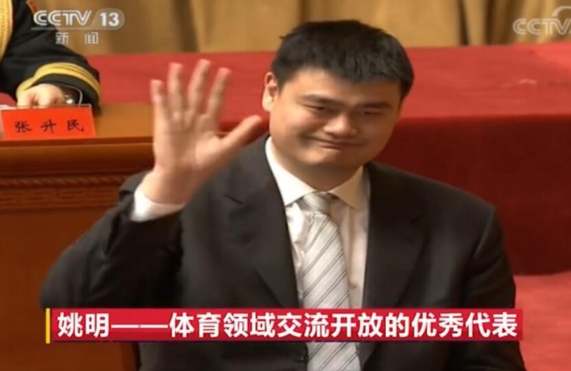 庆祝改革开放40周年大会召开 姚明获改革先锋称号