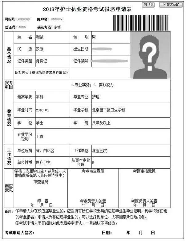护士资格�y.i_护士资格考试报名申请表