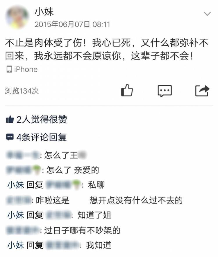 河南女子江苏打工期间被丈夫杀害!生前频遭家暴,检方已提起公诉(图4)