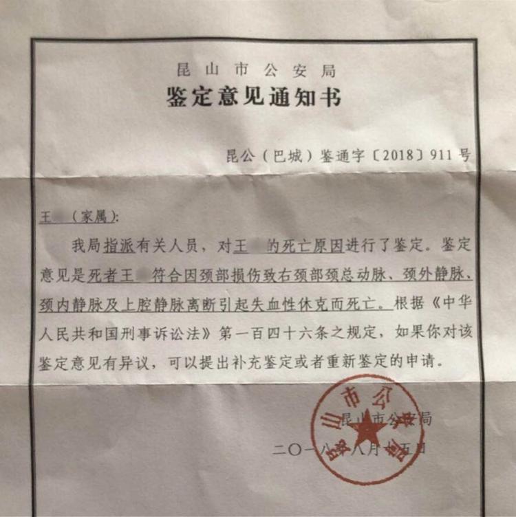 河南女子江苏打工期间被丈夫杀害!生前频遭家暴,检方已提起公诉(图3)