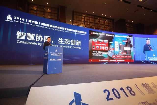 《神州控股郭为:践行数字中国,共创城市智慧生态》