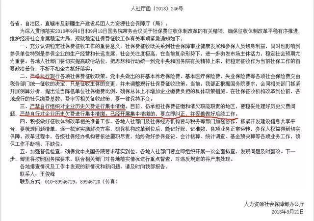 2019年1月1日前的社保不再追缴!今后不缴将重罚 北京社保代理