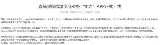 1.22亿转让韩国电商公司股权,森马跨境电商业务难言乐观