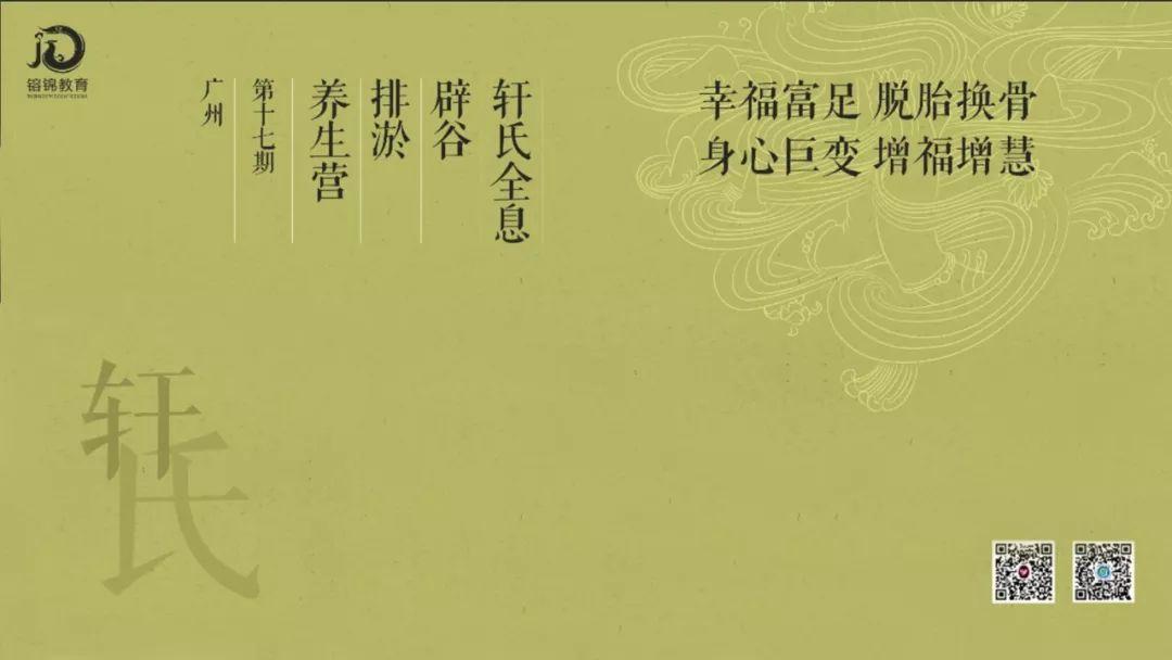 第17期|【轩氏全息辟谷排淤v全息营】广州站针完瘦脸次几打图片