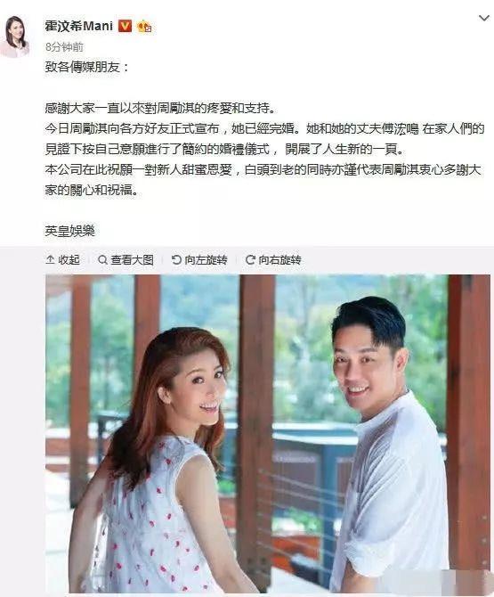 周丽淇被指是小三上位?与傅程鹏宣布结婚,为嫁二婚男而改名字?