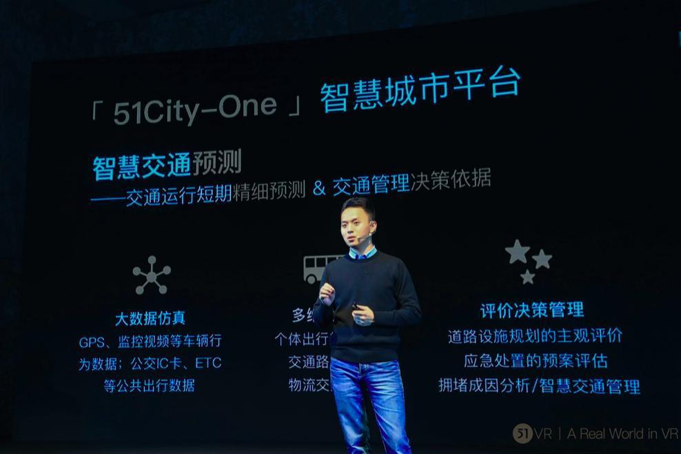 51VR发布三款新品全面落地无人驾驶智慧城市及5G应用_广东快乐十