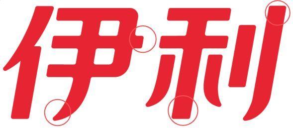 伊利logo焕新,扁平化设计变身 滋养生命之窗