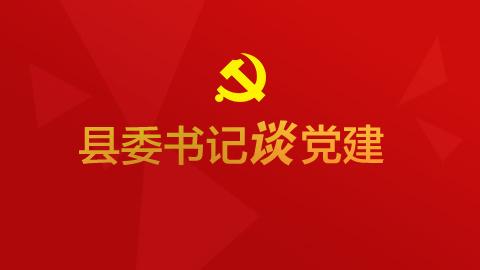 南方+党建频道《县委书记谈党建》栏目征稿