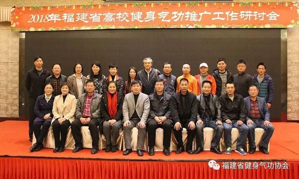 福建省高校健身气功推广工作研讨会在永泰举行