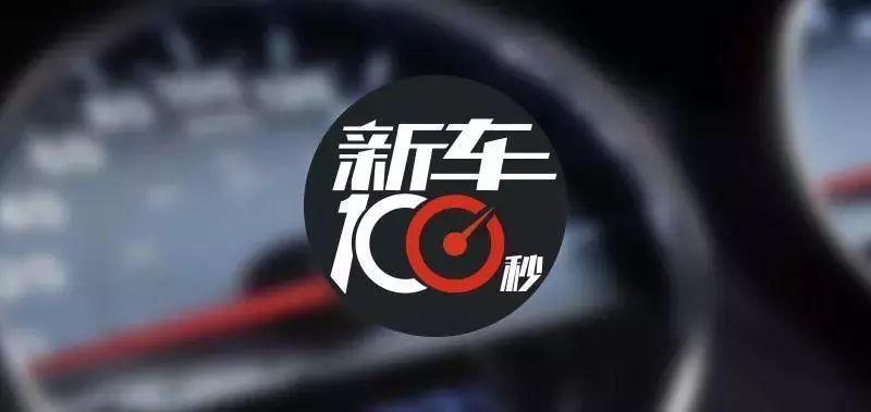 100秒补贴12.18万辆后,森永真由美R7 EV400正式上市