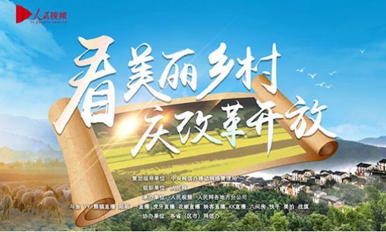 """电视栏目直播化的场景革命——以""""看美丽乡村 庆改革开放""""为例"""
