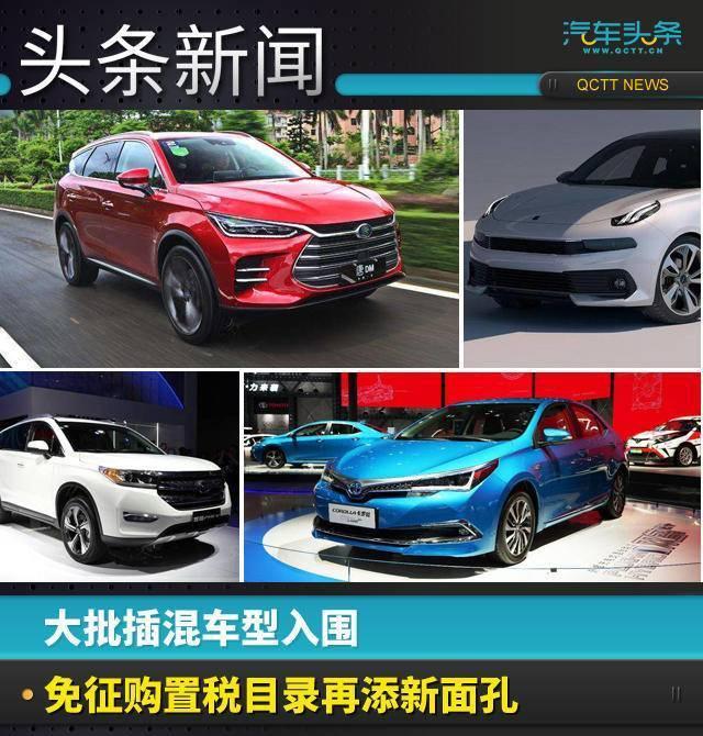 大量混搭车型入围,免征购置税目录增加新面孔