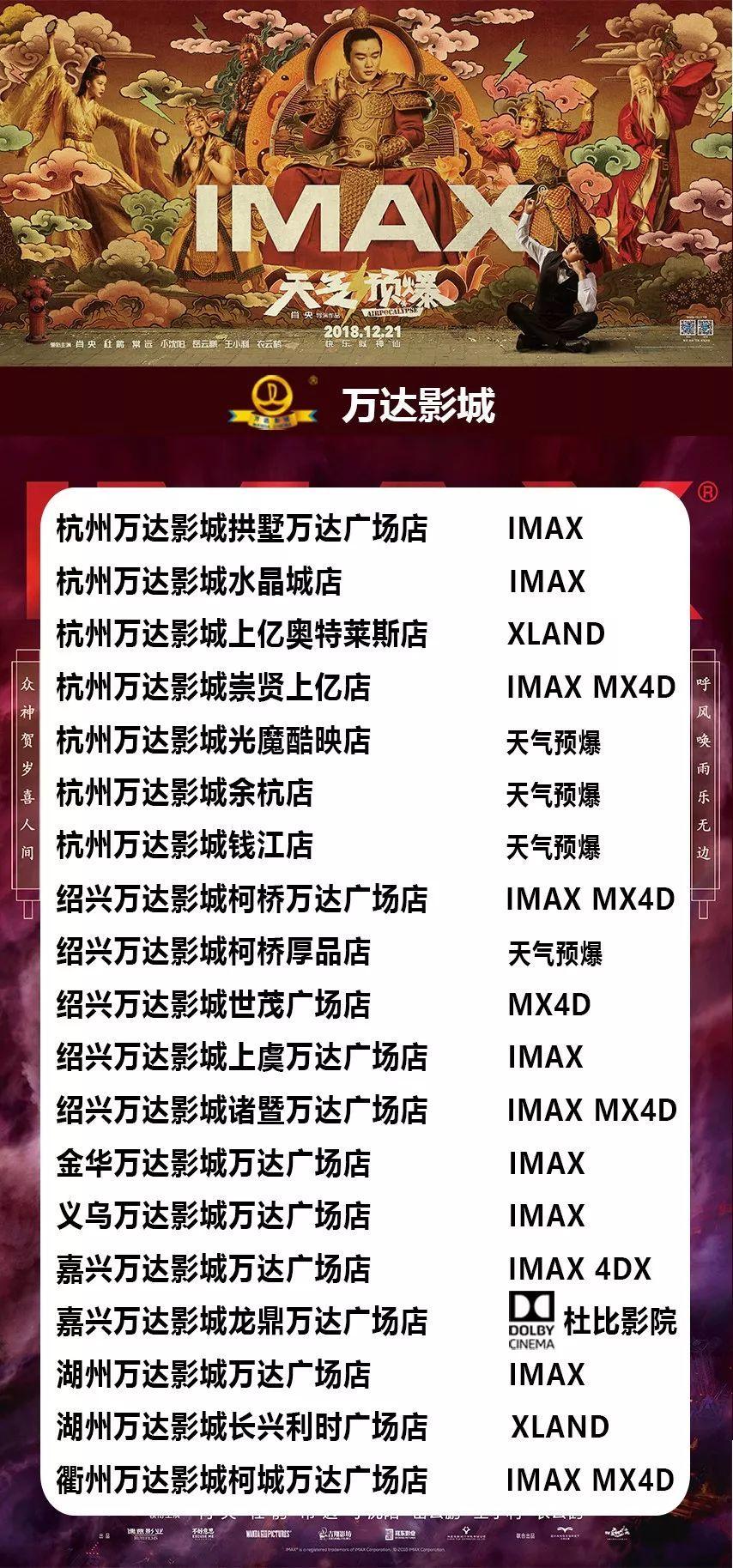 万达电影APP19.9看大片!日本电影节2017戛纳图片