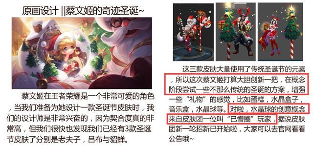 王者荣耀:蔡文姬奇迹圣诞皮肤创意概念来自一位玩家