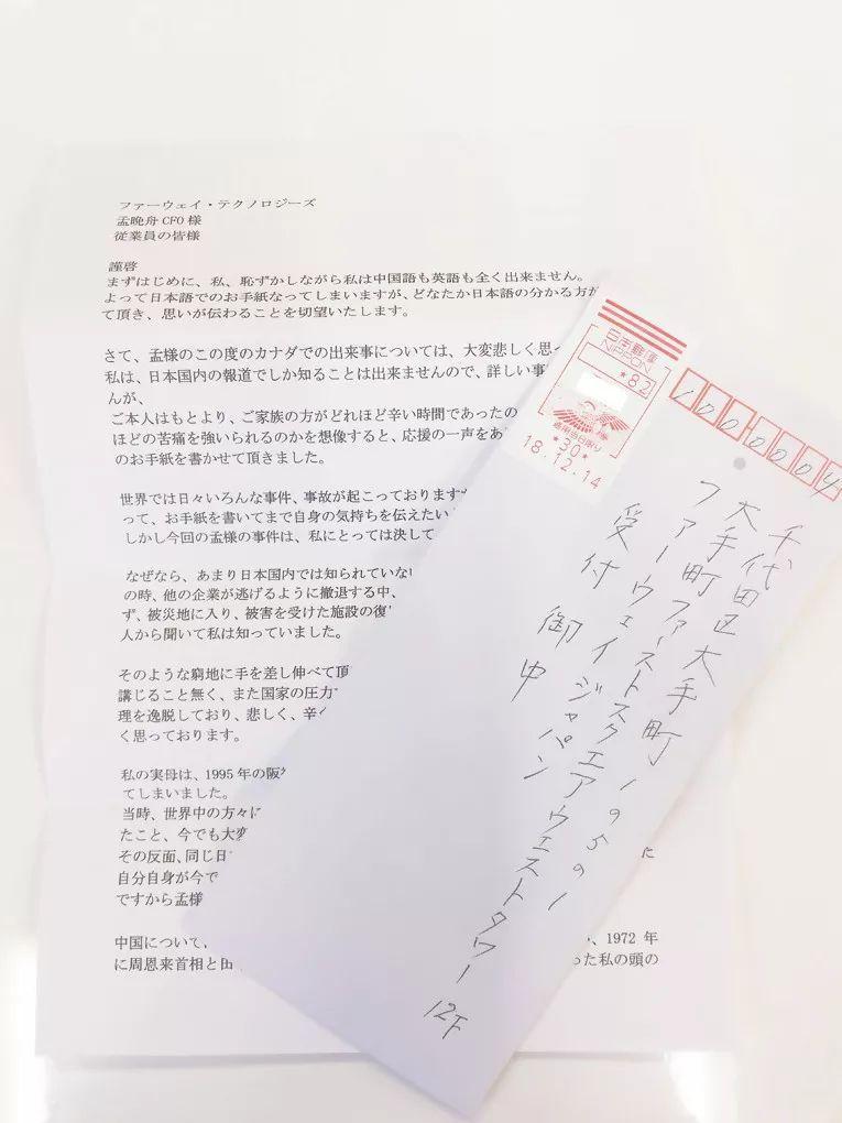 孟晚舟:日本人来信在朋友圈刷屏让我温暖了一把的照片 - 2