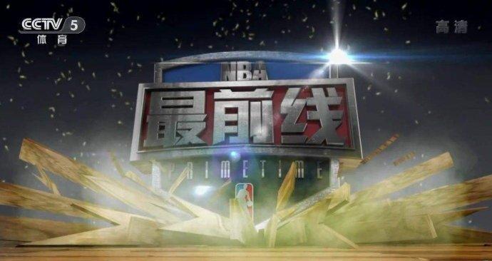 央视今日节目单 CCTV5播NBA最前线+直播CBA北京首钢