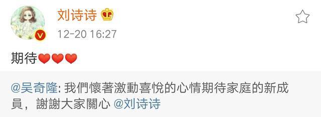 吳奇隆劉詩詩發文承認已懷孕,共同期待寶寶的到來!