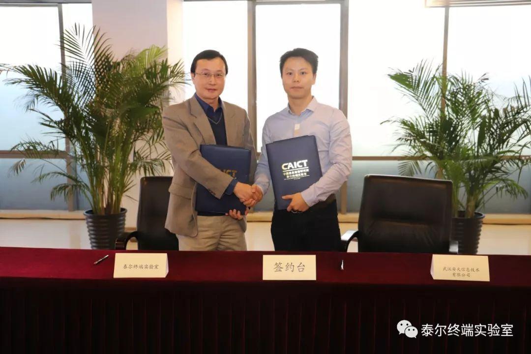 (实验室与武汉安天信息技术有限公司签署协议)