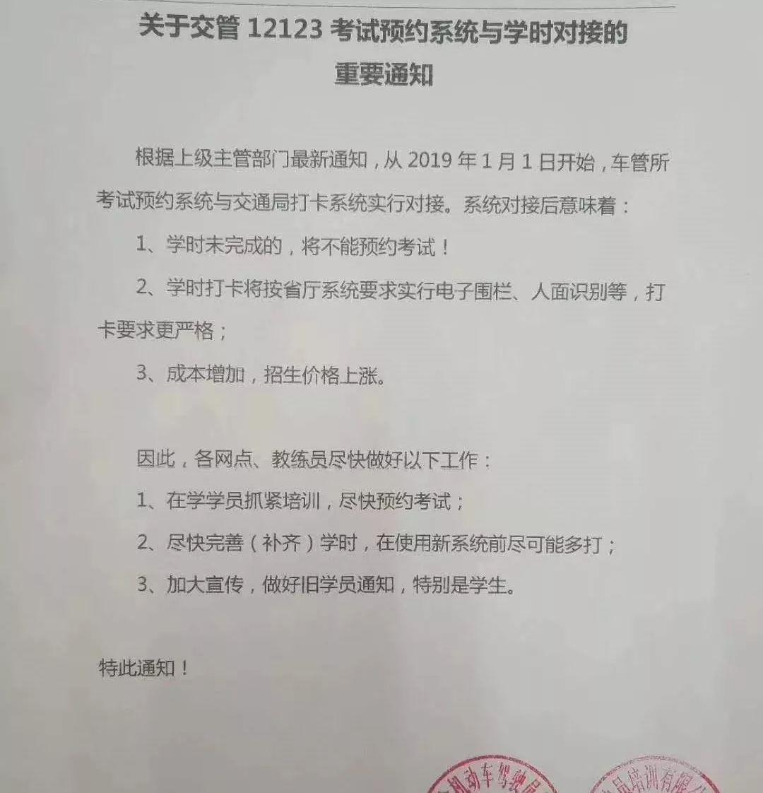 """紧急通知:明年1月1日起广东正式学时对接,你可能又错过了学车的""""大好图片"""