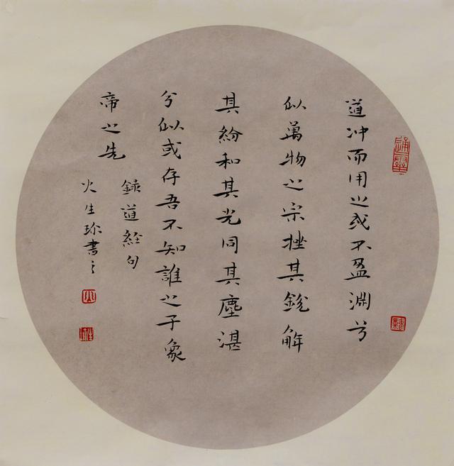陕西军旅书法家火生珍书法作品欣赏:法度严谨,平和简静