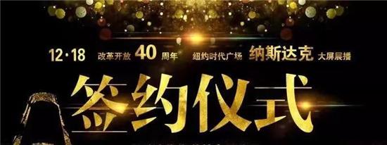 致敬改革开放40周年,麦乐板栗鸭代表中国品牌登陆美国纳斯达克大屏