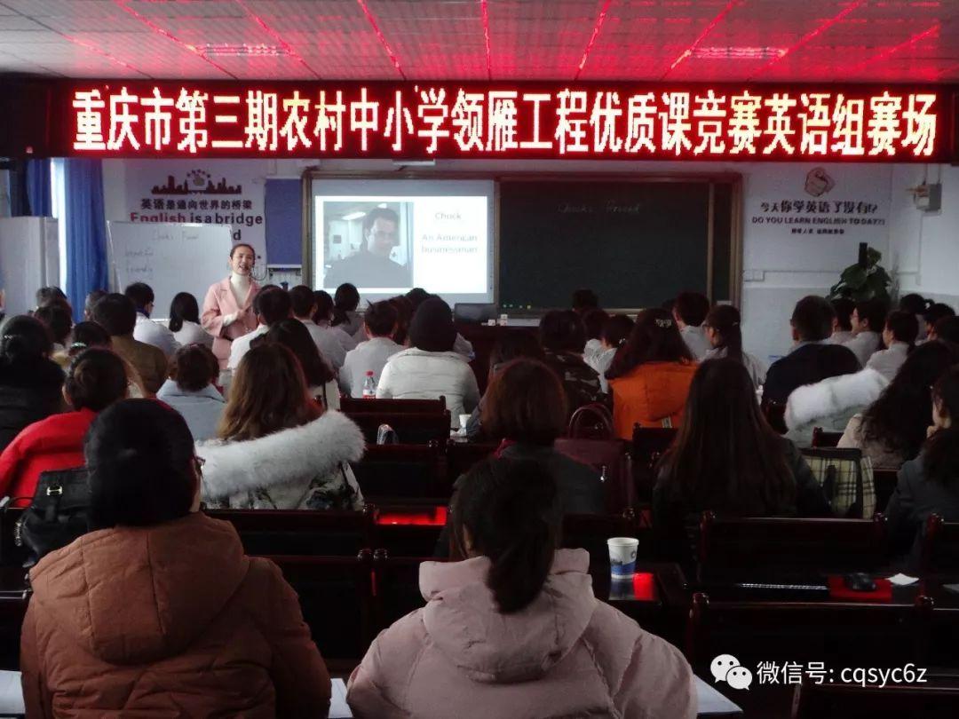 第三届七喜永川区重庆城市职业学院表演