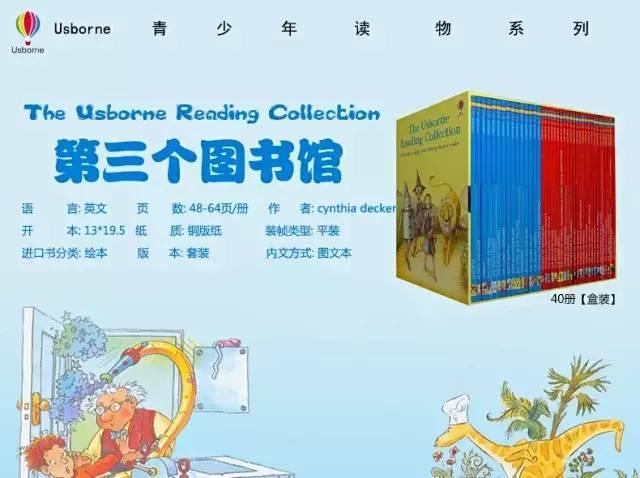 英文分级读物:我的第三个图书馆The Usborne Reading Collection 40个有声读物MP3格式网盘下载