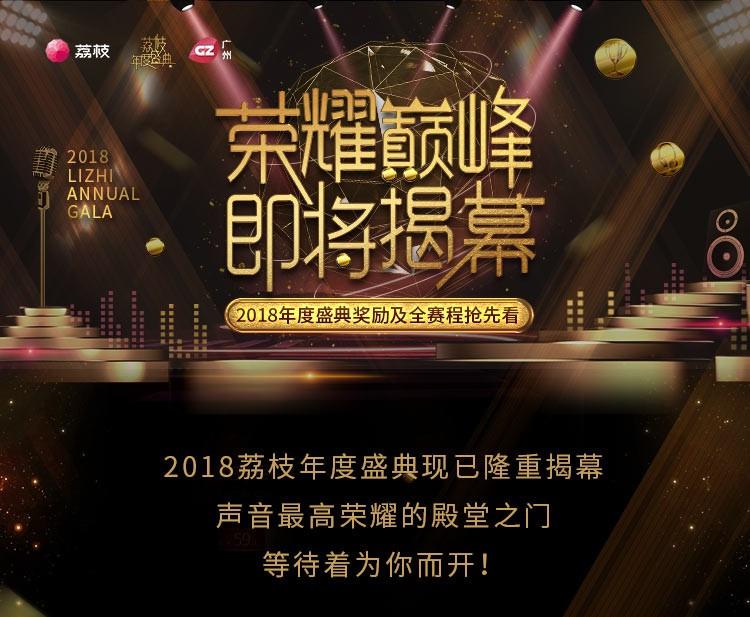 """2018荔枝年度盛典火热开赛中 谁将问鼎年度声音之王?"""""""