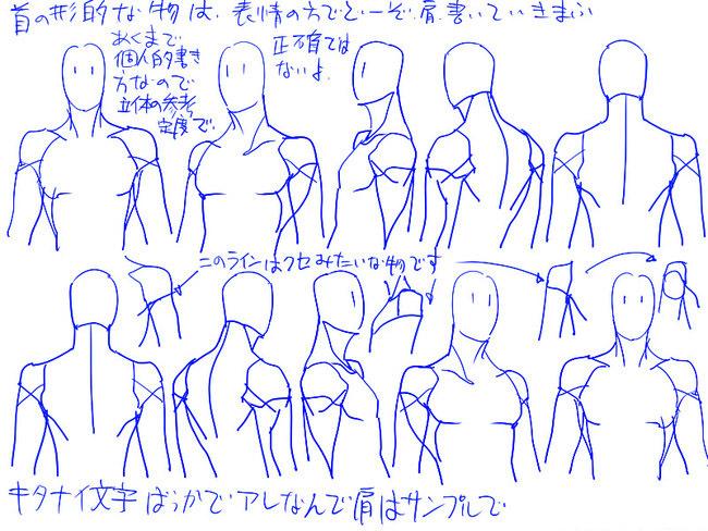 侧身动漫人物的肩怎么画