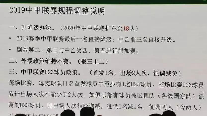 【产经】2019年将建立中国足球职业联盟 中国足协继续深化管办分