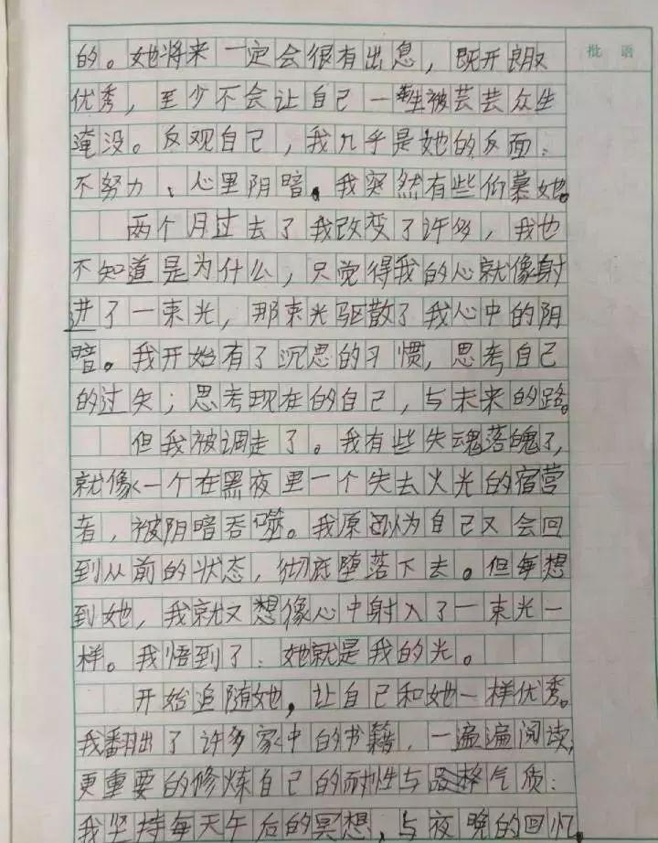 为了抓住爱情!这封小学生换座申请火了,没想到老师的回复是……