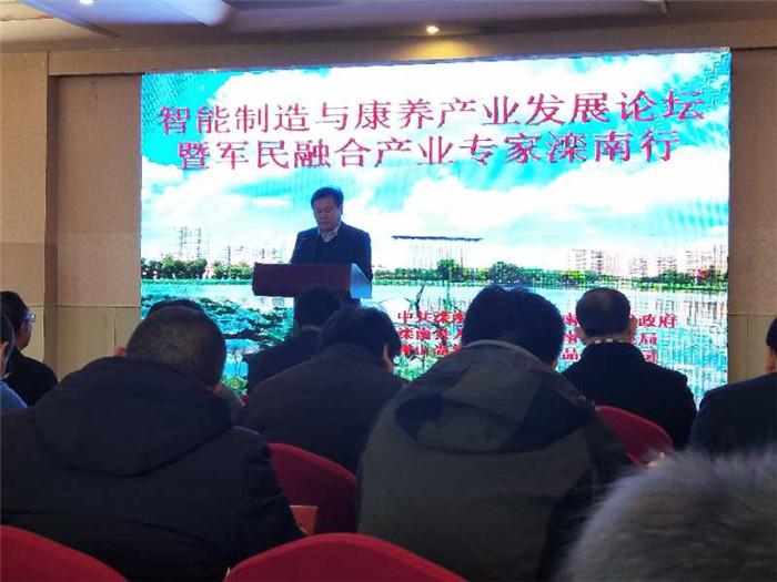 滦南县成功举办 、智能制造与康养产业发展论坛暨军民融合产业专家滦南行活