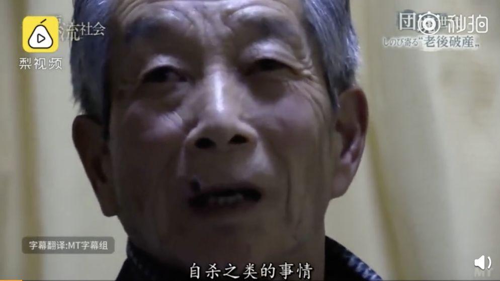 纪录片一开头,一位头发斑白的老人,无奈地表示,如果到最后钱都花完了图片