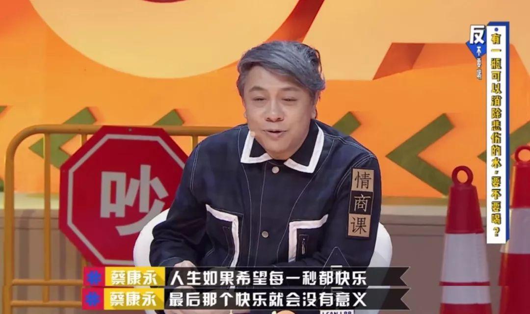 蔡康永:你敢不敢认真问自己,过得累吗?开心吗?
