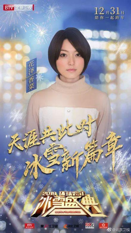 花泽香菜将参加北京卫视跨年晚会 等我练个打call先不吃香菜是什
