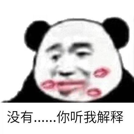 熊猫头质疑委屈流泪表情包:你们到底什么关系图片