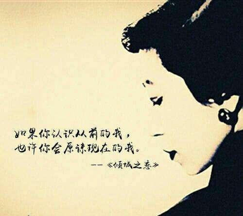 读张爱玲名句有感,你轻贱的那个玩世不恭的女人,也有她的故事