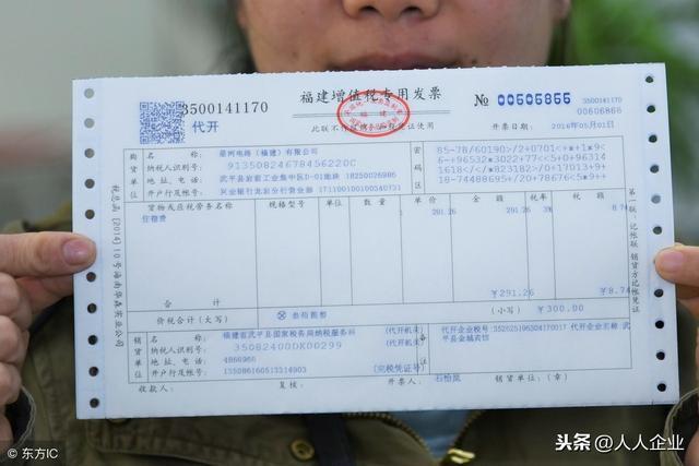 第二部分:增值税专用发票和普通发票的基本内容和用途