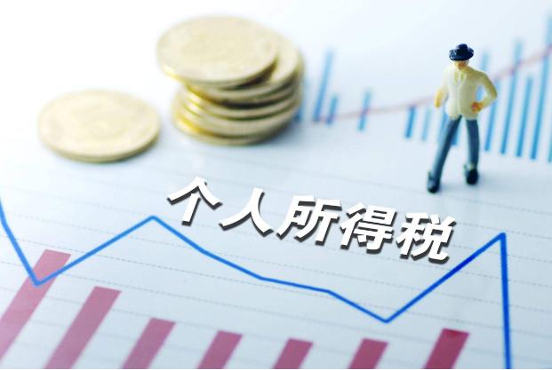 税务总局解读新个税法征管衔接问题:2019年1月1日起施行
