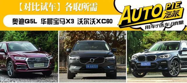 对比试驾一汽 - 奥迪Q5L、华晨宝马X3、沃尔沃XC60