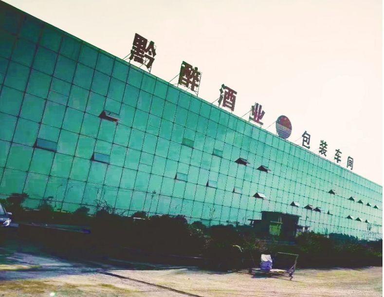 黔醉酱香酒,华夏中国梦