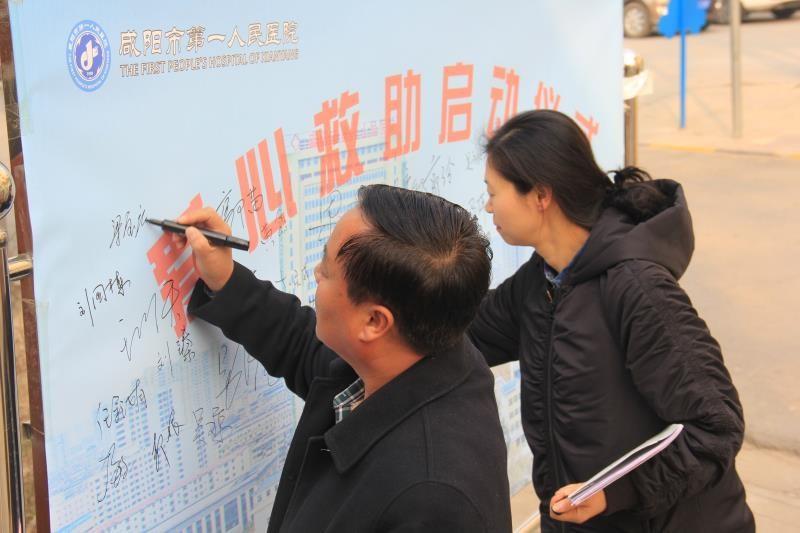 咸阳市第一人民医院举行爱心救助项目启动仪式