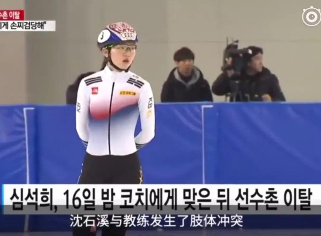 韩国短道速滑冠军指证教练施暴10件事